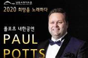 폴 포츠 내한공연 남동소래아트홀서 2월 15일(토) 열려