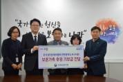'서구지회에 설맞이독거 보훈가족 기부금' 전달식