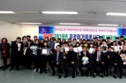 '제9회 2019년 푸르미 봉사대상' 시상식