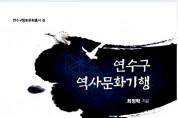 연수문화원 향토문화총서 연수구 역사문화기행 발간