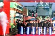 인천서구, '강남시장 LED 경관조명 시설물' 점등