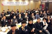 연수문화원, 2020년 제 20차 정기총회 성료