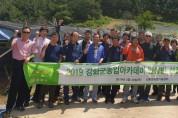 강화군, '농업아카데미 교육생' 모집