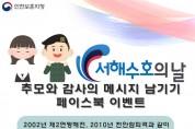 인천보훈지청, '서해수호의 날 온라인 추모 활동' 전개