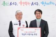 서구, '따뜻한 온수 매트로 온정 나눔' 실천