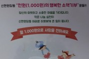 서구, 코로나19 극복 천원의 행복 소액기부 운동