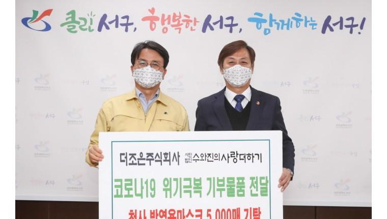 인천 서구청에 '수와 진 기부 물품' 전달
