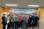 인천보훈지청, '호국보훈의 달 기념 제대[예정]군인 취업' 워크숍 개최