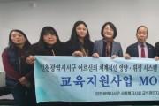 서구 사회복지급식지원센터, 대한노인회·자원봉사센터와 협약