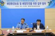 '동해해경청-한국 해양환경•안전협회 간 업무협약' 체결