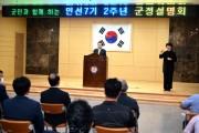 강화군, '민선7기 2주년 기념행사' 개최