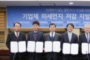 서구,' 핵심사업장 6곳과 미세먼지 저감 자발적 협약' 체결